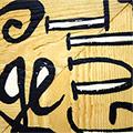Detall de les lletres pintades a mà
