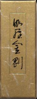 Kyara Kongo Incense.