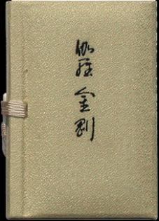 Incense Kyara Kongo Centhylon