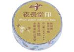 CL26338-04 Cinta adhesiva masking tape washi kokeshi gris Classiky s - Ítem1