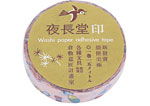 CL26338-05 Cinta adhesiva masking tape washi kokeshi rosa Classiky s - Ítem1